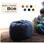 ビーズクッション 丸型 日本製 もっちりタイプ 大きい Bob ボブ  7カラー