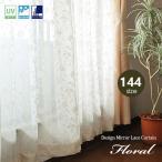 ミラーレースカーテン フラワー柄 デザインレース 日本製  144サイズオーダー対応 Floral フローラル 1枚 130cm巾×丈36サイズ/150cm巾×丈36サイズ