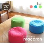 ビーズクッション 円形 日本製 やわらか macaron マカロン  ラージサイズ  3カラー