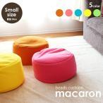 ビーズクッション 円形 日本製 やわらか macaron マカロン スモールサイズ 5カラー