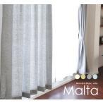 カーテン 限定 特価 在庫限り 綿混 無地 日本製  Malta マルタ (1枚) 100cm巾×135cm丈 オープン記念 セール