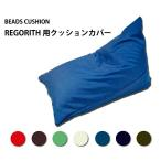 ビーズクッション レゴリス 専用カバー 7カラー 日本製 カバー クッション ソファ