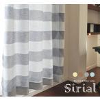 カーテン 限定 特価 在庫限り 日本製 綿混  シリアル (1枚)100cm巾×200cm丈 オープン記念 セール