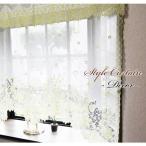 出窓用 カーテン パイルレース フリル 2way 日本製  デコ  145cm巾 3サイズ