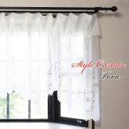 出窓用 カーテン パイルレース フリル 2way 日本製  ポーラ 295cm巾 2サイズ