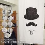 パネルカーテン 麻混 ヴィンテージテイストプリント 日本製 約100cm幅×180cm丈 9デザイン