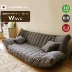 ローソファ 低反発 マルチリクライニング 日本製  WAVE ウェーブ  10バリエーション 2人掛け用〜3人掛け用
