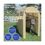 ショッピング自転車 自転車置き場 サイクルハウス2台用(ベージュ) サイクルガレージ テント