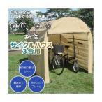 ショッピング自転車 自転車置き場 サイクルハウス3台用(ベージュ) サイクルテント ガレージ