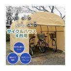 ショッピング自転車 自転車置き場 サイクルハウス4台用(ベージュ) サイクルガレージ テント