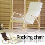 ロッキングチェアー / 至高の休息  リラックスチェアー 椅子 イス 老人