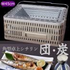 卓上 七輪 角型 45cm しちりん 炭焼き コンロ 日本製 バーベキューコンロ