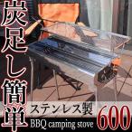 ショッピングバーベキュー 大型 バーベキューコンロ ステンレス製 BBQコンロ バーベキューグリル 5〜7人用 日本製 炭足し簡単
