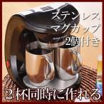 コーヒーメーカー 2カップ ステンレスマグカップ付き フィルター不要 おしゃれ