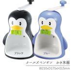 かき氷器 家庭用 ペンギン かわいい 手動式 製氷カップ付き 日本製 自家製 シャーベット