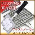 ワッフルメーカー IH100V対応 フッ素加工 直火