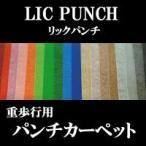 リックパンチ 91cm巾 1mからのカット販売!色は選べる25色♪数量1=10cm