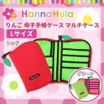ショッピング母子手帳 Hanna Hula(ハンナフラ) りんご 母子手帳ケース(マルチケース) Lサイズ CPBO
