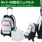 防災用品 キャリー付防災リュックセット 7-700