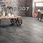 サンゲツ 店舗用クッションフロア 2m幅 CM2241 プレーンタイプ(コンクリート)