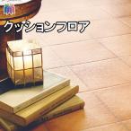 サンゲツ 店舗用クッションフロア CM2249 ストーンタイプ(テラコッタ)