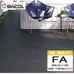 シンコール 店舗用 クッションフロア FA4234・FA4235 (旧品番 MF1072・MF1073)