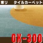 東リ タイルカーペット GX-300