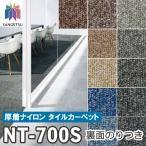 サンゲツ のりつきタイルカーペット NT-700S
