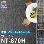 サンゲツ タイルカーペット NT-7700:ウーブン