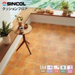 シンコール 店舗用クッションフロアー S1621・S1622:テラコッタ・セラミックタイル