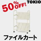 TOKIO FCW-570 W573×D345×H870 ファイルカート FCW570