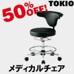 TOKIO RC-700L ディカルチェア(レザー貼り) RC700L