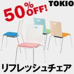 TOKIO PM-50MP-□□-** リフレッシュチェア(4本脚・パッド付・布) PM50MP□□**
