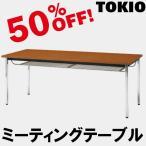 TOKIO TDS-T1560M W1500×D600×H700 ミーティングテーブル(エラストマエッジ・丸脚・棚無) TDST1560M
