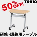 TOKIO FHK-D7045 W700×D450×H700 研修・講義用テーブル FHKD7050