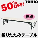 TOKIO TZS-1560 W1500×D600×H330 座卓・折りたたみテーブル(ソフトエッジ) TZS1560