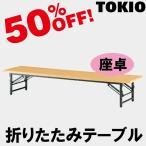 TOKIO TZ-0945 W900×D450×H330 座卓・折りたたみテーブル(共貼り) TZ0945
