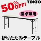 TOKIO TKS-1845 W1800×D450×H330&700 座卓兼用・折りたたみテーブル(ソフトエッジ) TKS1845