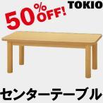 TOKIO FKT-126 W1200×D600×H450 センターテーブル FKT126
