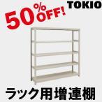 TOKIO 2LS-6445-5R W1200×D450×H1800 ラック増連(R)H1800用連結棚(中軽量タイプ・耐荷重200kg/段) 2LS64455R