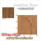 クッションフロア 抗菌 消臭 CES8214(カット販売) 約180cm巾 ※10cm単位ですので1m以上から購入可