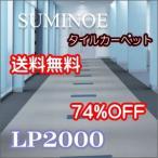 タイルカーペット 80%OFF スミノエ LP2000 ECOS 送料無料(離島・北海道除く)