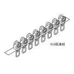 カーテンレール 部品 TOSO ニューデラックランナー(8ケ連結) 部品販売