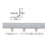 カーテンレール 部品 TOSO ニューリブ 部品販売 間仕切り用 カーブレール(180R) 0.5mX0.5m アルミナチュラル