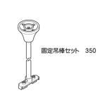 カーテンレール 部品 TOSO ニューリブ 部品販売 固定吊棒セット350 ナチュラル