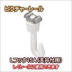 ピクチャーレール TOSO 部品  Lフック15-A(天井付用)