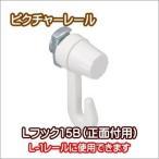 ピクチャーレール TOSO 部品  Lフック15-B(正面付用)