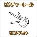 ピクチャーレール TOSO S-1 部品 石膏クギセット(2ケ入り)