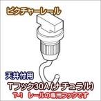 ピクチャーレール TOSO 部品  Tフック30A〜フックA(ナチュラル)