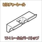 ピクチャーレール TOSO W-1 部品  カバーストップ(正面付)